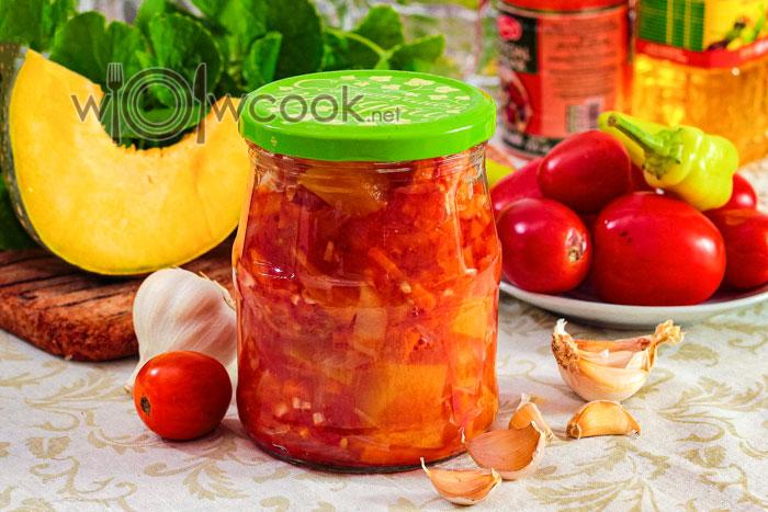 салат из тыквы с помидорами на зиму