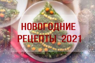 новогодние рецепты 2021